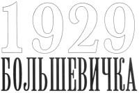 Большевичка