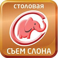 Съем слона