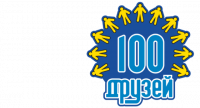 100 Друзей