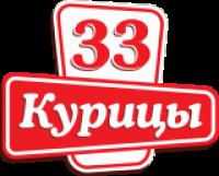 33 Курицы