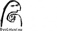 DveGolovi