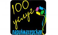 100 услуг